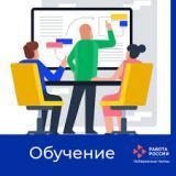 Бесплатное обучение по программам дополнительного профессионального образования